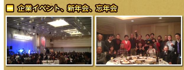 企業イベント、新年会、忘年会