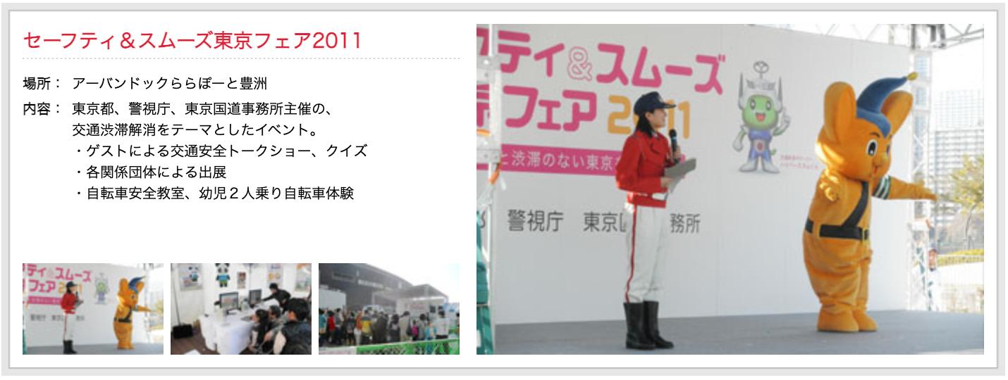 セーフティ&スムーズ東京フェア2011