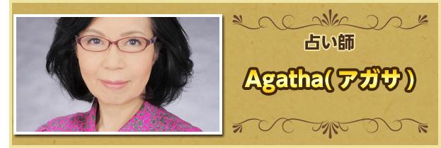 Agatha(アガサ)