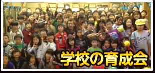 保育園、小中学校などの育成会など