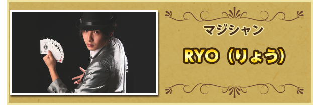 RYO(りょう)