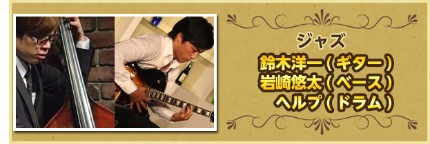 鈴木洋一(ギター)岩崎悠太(ベース)ヘルプ(ドラム)