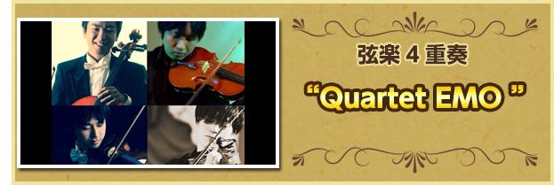 Quarted EMO