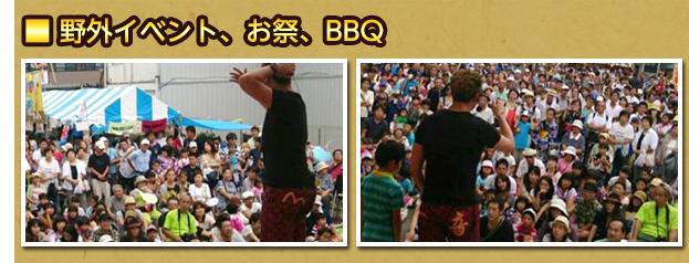 野外イベント、お祭り、BBQ