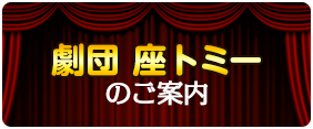 劇団 座トミー