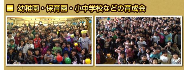 幼稚園・保育園・小中学校などの育成会